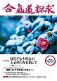 合気道探求 (55)