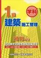 1級建築施工管理<技術検定試験問題解説集録版> 2018