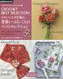 かわいいかぎ針編み 薔薇いっぱいこものベストセレクション ベストセレクション!<リクエスト版>