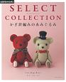 SELECT COLLECTION かぎ針編みのあみぐるみ
