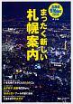北海道冬Walker 2018 まったく新しい札幌案内