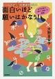 レムリア&古神道の魔法で面白いほど願いはかなう! 古代日本の「祈り」が起こす奇跡