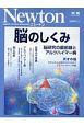 脳のしくみ 脳研究の最前線とアルツハイマー病 Newton別冊