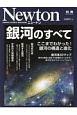 銀河のすべて ここまでわかった!銀河の構造と進化 Newton別冊