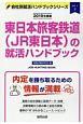 東日本旅客鉄道(JR東日本)の就活ハンドブック 会社別就活ハンドブックシリーズ 2019
