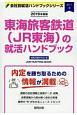 東海旅客鉄道(JR東海)の就活ハンドブック 会社別就活ハンドブックシリーズ 2019