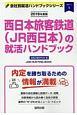 西日本旅客鉄道(JR西日本)の就活ハンドブック 会社別就活ハンドブックシリーズ 2019