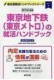 東京地下鉄(東京メトロ)の就活ハンドブック 会社別就活ハンドブックシリーズ 2019