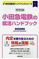 小田急電鉄の就活ハンドブック 会社別就活ハンドブックシリーズ 2019