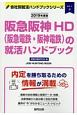 阪急阪神HD(阪急電鉄・阪神電鉄)の就活ハンドブック 会社別就活ハンドブックシリーズ 2019