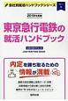 東京急行電鉄の就活ハンドブック 会社別就活ハンドブックシリーズ 2019