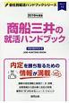 商船三井の就活ハンドブック 会社別就活ハンドブックシリーズ 2019