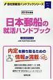 日本郵船の就活ハンドブック 会社別就活ハンドブックシリーズ 2019