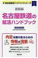 名古屋鉄道の就活ハンドブック 会社別就活ハンドブックシリーズ 2019