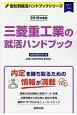 三菱重工業の就活ハンドブック 会社別就活ハンドブックシリーズ 2019