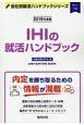 IHIの就活ハンドブック 会社別就活ハンドブックシリーズ 2019