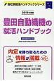 豊田自動織機の就活ハンドブック 会社別就活ハンドブックシリーズ 2019