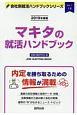 マキタの就活ハンドブック 会社別就活ハンドブックシリーズ 2019