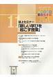 新教育課程ライブラリ2 誌上セミナー「新しい学びを起こす授業」 (11)