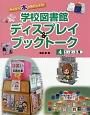 学校図書館ディスプレイ&ブックトーク 1・2・3月 みんなに本を紹介しよう!(4)