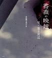 薔薇の晩鐘 付・落日周辺 山崎剛太郎詩集