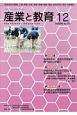 月刊 産業と教育 平成29年12月 特集:地域を支え、活性化を目指す専門高校の取組2 高等学校の農業・工業・商業・水産・家庭・看護・情報