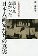 日本統治時代台湾 語られなかった日本人画家たちの真実