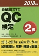 過去問題で学ぶ QC検定 2級 2018