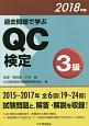 過去問題で学ぶ QC検定 3級 2018