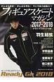 フィギュアスケートマガジン 2017-2018 グランプリスペシャル