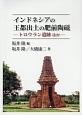 インドネシアの王都出土の肥前陶磁 トロウラン遺跡 ほか