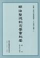 明治聖徳記念学會紀要 復刊 特集:近代の皇室制度-その運用と課題- (54)
