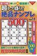 超トク盛り!絶品ナンプレ500 (11)