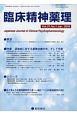 臨床精神薬理 21-1 特集:認知症に対する薬物治療の今、そして今後 Japanese Journal of Clini