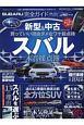 SUBARU完全ガイド 完全ガイドシリーズ209