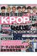 K-POP スター 大名鑑! 2018