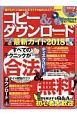 コピー&ダウンロード最新ガイド 2018