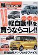 軽自動車全車カタログ 2018