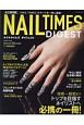NAIL TIMES DIGEST<永久保存版>