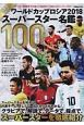 ワールドカップロシア 2018 スーパースター名鑑100