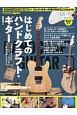 """はじめてのハンドクラフト・ギター ギター・マガジン 世界に1本だけのシグネチャー・モデルを""""自分の手"""""""