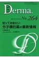 Derma. 2017.12 知っておきたい 分子標的薬の最新情報 Monthly Book(264)