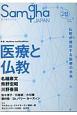 サンガジャパン 2018Winter 特集:医療と仏教 仏教が補完する医療の未来(28)
