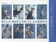 青-おう-の植物園 幻想植物コラージュ