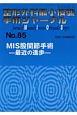 整形外科最小侵襲手術ジャーナル MIS股関節手術-最近の進歩- (85)