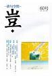 豈 俳句空間 2017.NOV. (60)