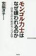 モンゴル力士はなぜ嫌われるのか 日本人のためのモンゴル学