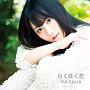白く咲く花(DVD付)