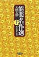 能楽名作選(上) 原文・現代語訳