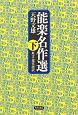 能楽名作選(下) 原文・現代語訳